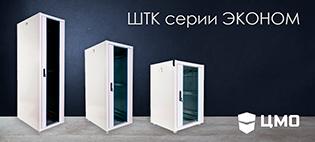Телекоммуникационные напольные шкафы ШТК серии ЭКОНОМ от ЦМО