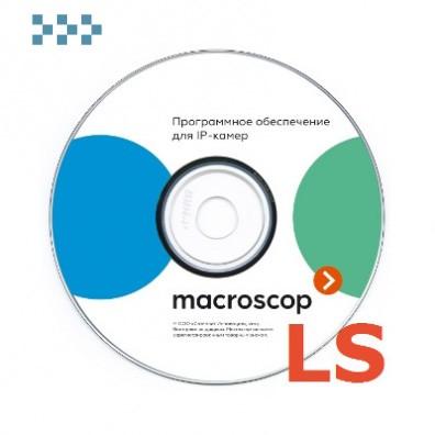 Программное обеспечение MACROSCOP LS