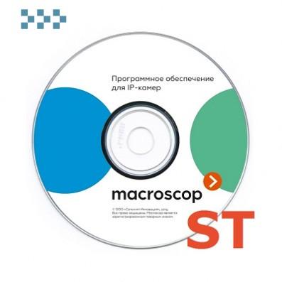 Программное обеспечение MACROSCOP ST