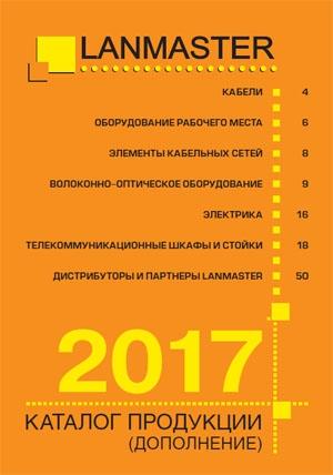 Компания LANMASTER выпустила дополнение для каталога продукции LANMASTER.