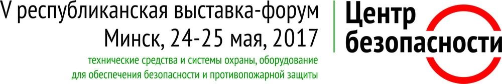"""Пятая республиканская выставка-форум """"Центр безопасности 2017"""""""