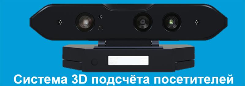 3D подсчет Macroscop