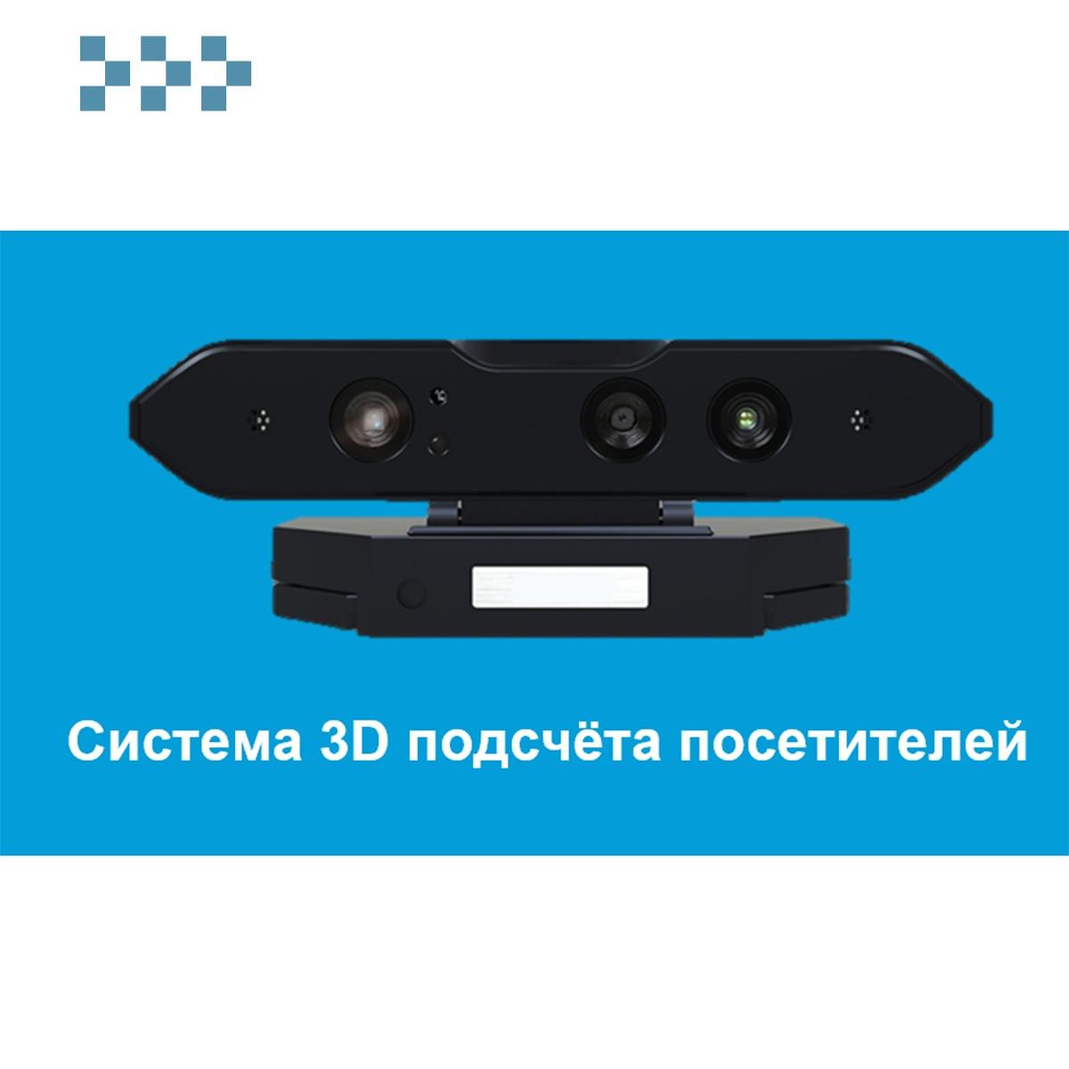 3D подсчет посетителей Macroscop