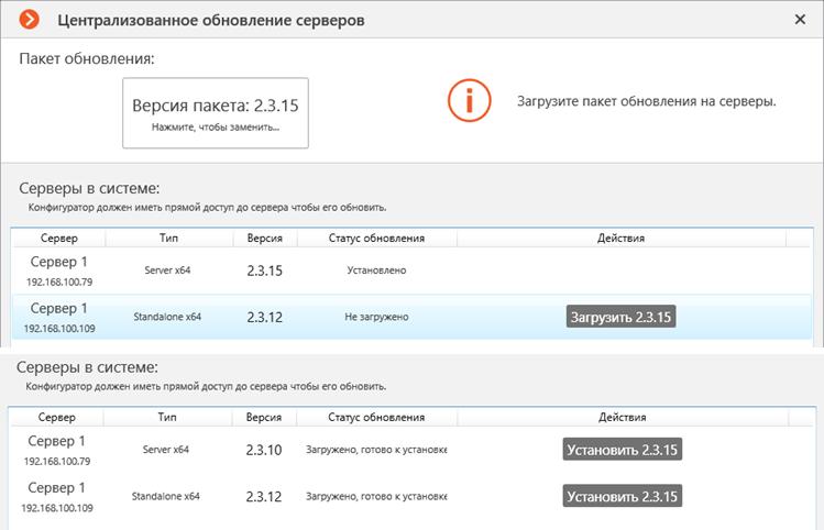 Централизованное обновление серверов Macroscop