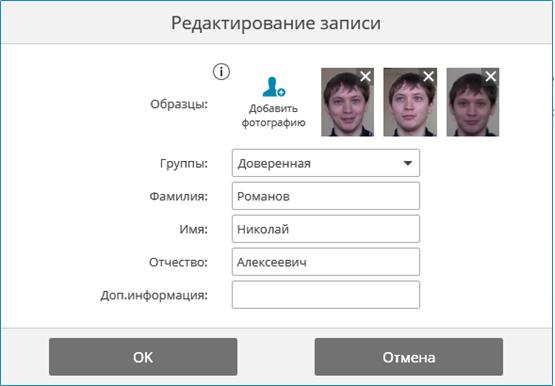 Распознавание лиц - Занесение в базу