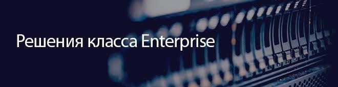 Вебинар - «Решения класса Enterprise»