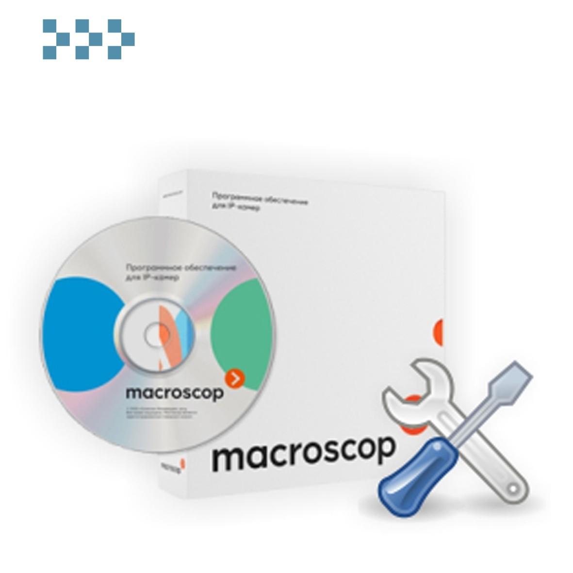 Версия ПО Macroscop 2.3