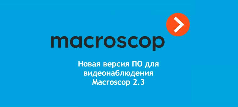 Новая версия ПО для видеонаблюдения Macroscop 2.3