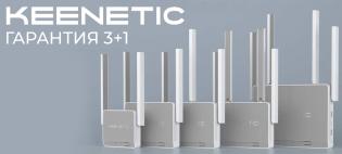 Интернет-центры Keenetic теперь с гарантией до 4 лет!