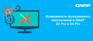 Возможности ПО в QNAP D2 Pro и D4 Pro