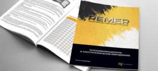 Новый каталог продукции Remer Production Group
