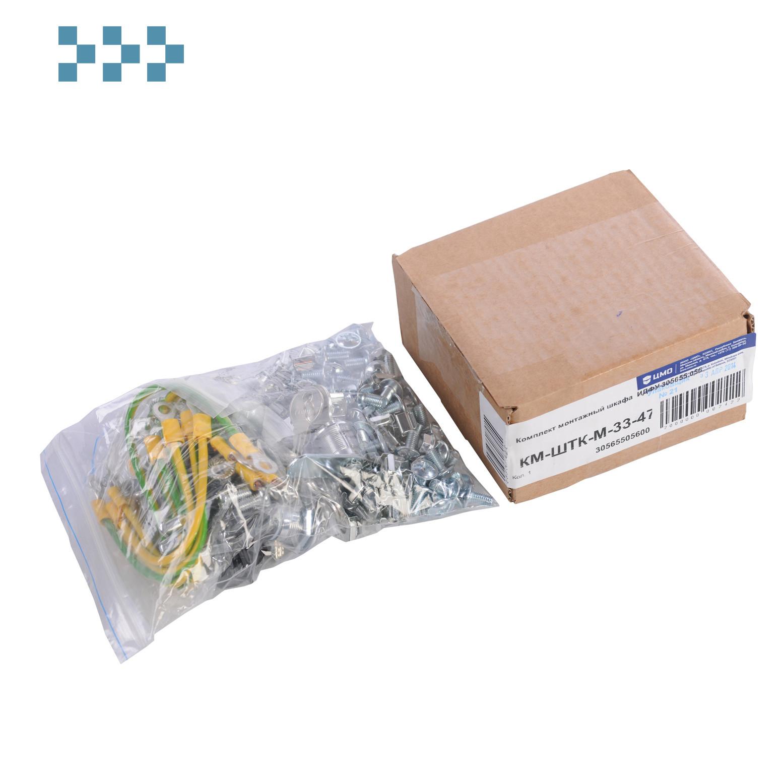 Комплект монтажный шкафа ЦМО КМ-ШТК-М-33-47