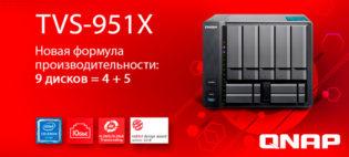 TVS-951X — мощное пополнение девятидисковых гибридных NAS