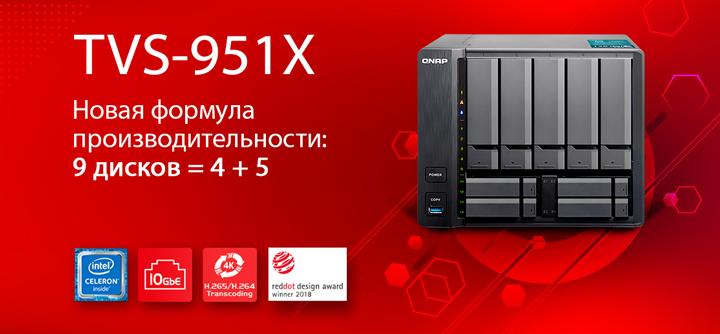 TVS-951X