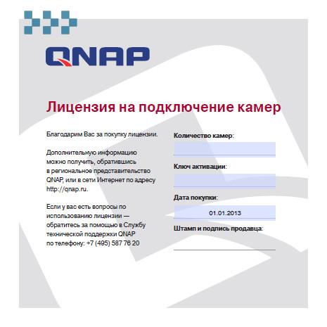 Лицензия QNAP LIC-CAM-NAS-1CH