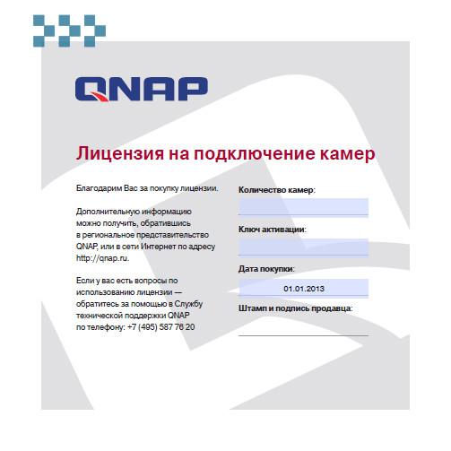 Лицензия QNAP LIC-CAM-NAS-2CH
