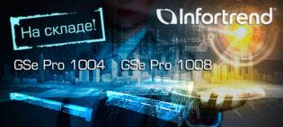 Новые бюджетные СХД Infortrend GSe Pro 1004 и GSe Pro 1008 уже на складе. Спешите купить!