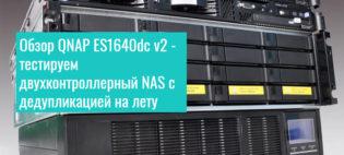«Редкий зверь» от QNAP: ES1640dc v2 — система хранения копоративного класса с двумя Active-Active контроллерами, с дедупликацией и сжатием данных на лету.