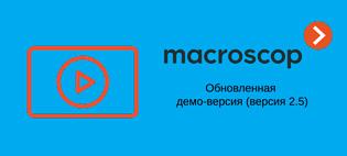 Macroscop представляет обновленную демо-версию (версия 2.5)