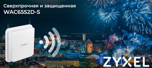 Новая точка доступа Zyxel улучшает качество WiFi на открытых общественных пространствах
