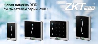 Новая линейка RFID считывателей серии ProID от ZKTeco уже в Минске!