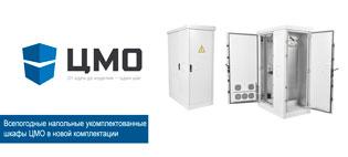 Всепогодные напольные укомплектованные шкафы ЦМО в новой комплектации.