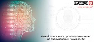Поиск и воспроизведение видео на оборудовании Provision-ISR становятся «умными».