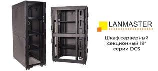 Шкаф серверный секционный 19″ серии DCS от LANMASTER уже готов к заказу.