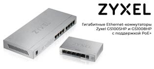 Zyxel представляет коммутаторы plug-and-play для малого бизнеса с поддержкой PoE+
