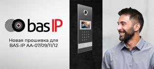 Новая прошивка для BAS-IP AA-07/09/11/12!