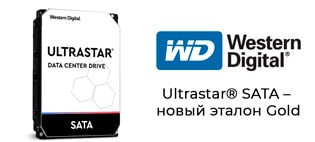 Представляем накопители серии Ultrastar® SATA – новый эталон Gold