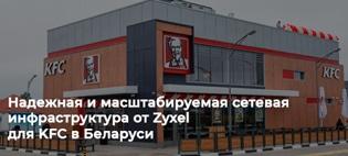 Франчайзинговый партнер KFC в Беларуси построил надежную и масштабируемую сетевую инфраструктуру