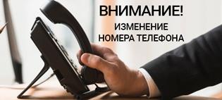 ВНИМАНИЕ! С 18 июня у компании Датастрим ДЕП новые городские номера телефонов!