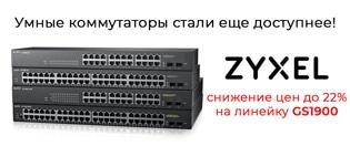 Умные коммутаторы ZYXEL стали еще доступнее!