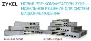 Новые POE-коммутаторы ZYXEL – идеальное решение для систем видеонаблюдения!