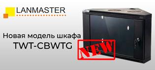 Шкаф не велосипед, можно придумать по-новому. Новинка от LANMASTER — шкаф TWT-CBWTG.
