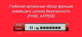 Наша служба и опасна, и трудна, или ZYXEL ATP500