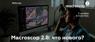 Вебинар Macroscop — Macroscop 2.8: что нового?