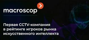 Macroscop стала первой CCTV-компанией в рейтинге игроков рынка искусственного интеллекта.