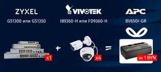 ИБП APC BV650I-GR всего за 1 рубль с НДС!