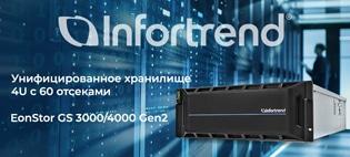 Infortrend оптимизирует работу дата-центров с помощью высокоплотного хранилища 4U, расширяемого до 10+ ПБ