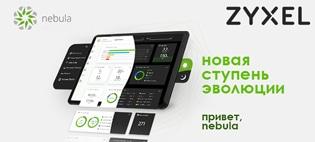 Центр управления сетью ZYXEL Nebula: новый пользовательский интерфейс и расширенный функционал