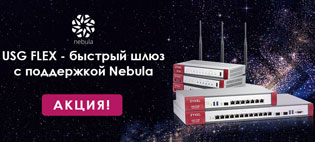 Купил шлюз Zyxel USG FLEX – LTE роутер твой!