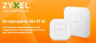 Zyxel выпускает портфель точек доступа Wi-Fi 6 бизнес-класса