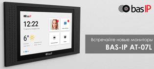 IP видеодомофон BAS-IP AT-07L – cтильная новинка 2020 года!