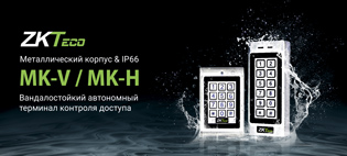 Новинка от ZKTeco: Автономные терминалы контроля доступа MK-V и MK-H