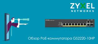 Обзор PoE-коммутатора Zyxel GS2220-10HP