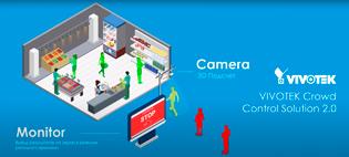 Новая версия решения по контролю заполненности помещений – VIVOTEK Crowd Control Solution 2.0