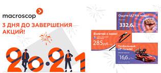 ТРИ ДНЯ ДО ЗАВЕРШЕНИЯ АКЦИЙ MACROSCOP!