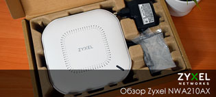 Обзор Zyxel NWA210AX (NebulaFlex)- Беспроводная точка доступа Wi-Fi6